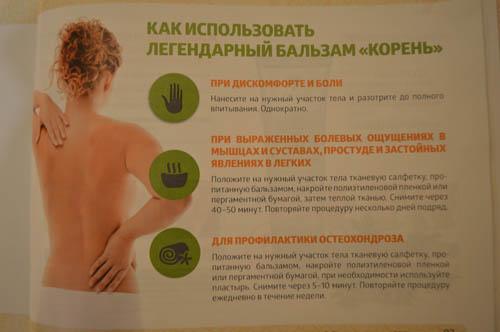 бальзам корень сибирское здоровье инструкция