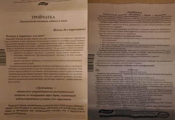 trojchatka-evalar-instrukciya-po-primeneiju