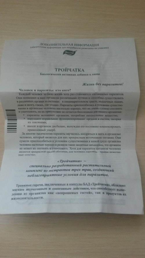 trojchatka-evalar-opisanie
