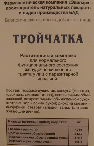 trojchatka-evalar-sostav